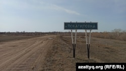 Указатель вдоль насыпной дороги в Покатиловку.