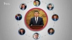 Президент Жээнбековдун кадрлары