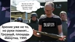 Яценюк - чеченский боевик, доказывают соцсети