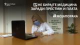 Моја Порака - Тамара Таневска, студент по медицина