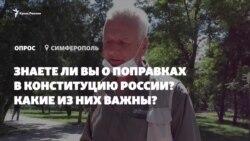 «С каждым годом все хуже и хуже». Мнение крымчан о поправках в Конституцию России (видео)