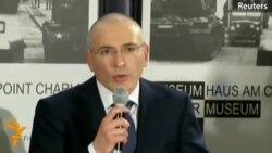 Хадаркоўскі: Мы павінныя змагацца за вызваленьне вязьняў Балотнай плошчы