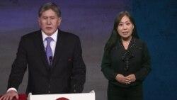 Достижения и провалы президента Алмазбека Атамбаева