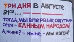Петербург: 23-я годовщина августовского путча