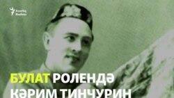 """Кәрим Тинчурин һәм """"Зәңгәр шәл"""""""