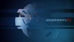 «Ազատություն» TV-ի լրատվական կենտրոն, 4-ը ապրիլի , 2020թ