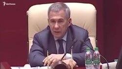 Рустам Минниханов о финансовой политике федерального центра