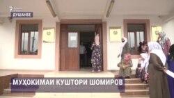 Дар Душанбе муҳокимаи Абдумуъмин Халилов шурӯъ шуд
