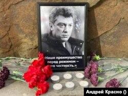Борис Немцов Сочиде да эскерилди. 2021-жылдын 27-февралы.