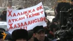 Алматыда протест чарасы