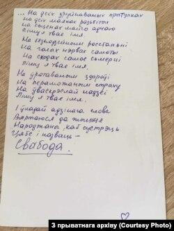 Кавалак верша Поля Элюара, які Кацярына перапісала і даслала мужу
