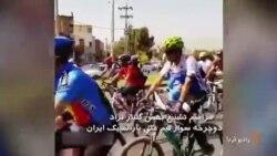 زنان شیرازی هم پای مردان برای گلبارنژاد رکاب زدند