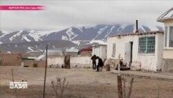 Сары-Могол: Как живут кыргызы после перехода села от Таджикистана к КР