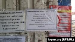 Объявление у катерного причала на Северной стороне Севастополя, 31 января 2021 года