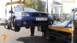 Автотұрақ босату