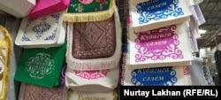 Предметы с традиционным казахским орнаментом и приветствием сватьям.