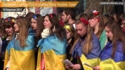 У Сумах читали Шевченка та співали повну версію гімну України