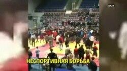 Драка на соревнованиях по самбо в Ингушетии