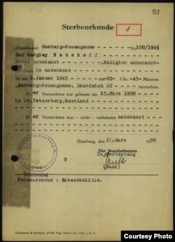 Свидетельство о смерти Сергея Набокова, выданное 17 марта 1950