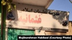 یک مدرسه دینی در ولایت بلخ