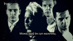 Саўка ды Грышка пра «молоко» і хваробу саліста Depeche Mode