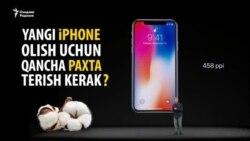 Пахта теринг ва iPhone соҳиби бўлинг