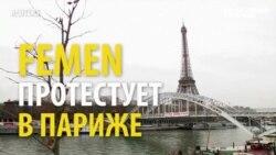 """Президент Ирана и """"повешенная"""" в Париже"""