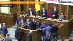 Верховна Рада і президент призначають нового генпрокурора