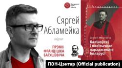 Belarus - Ablameika book teaser