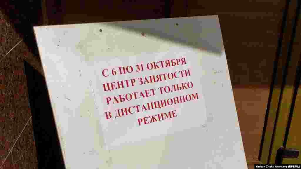 Оголошення на вході в «Центр зайнятості населення»