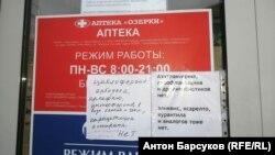 Новосибирская аптека