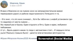 Обурення туристки з Росії через перекриття дороги в Морському, де відбувалося знімання стрічки «Небо»