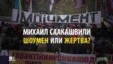 Майдан Саакашвили глазами СМИ: как протесты в защиту политика описывают в России, в Украине и на Западе