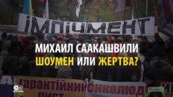 Майдан Саакашвили: реакция журналистов России, Украины и Запада