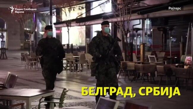 Полиција и војска низ градовите во Европа