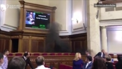 Smoke Bomb In Ukrainian Parliament