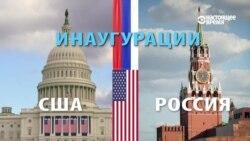 Похоже, по-разному: как проходят инаугурации в США и в России