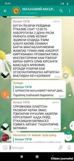 Скриншот сообщения, отправленного представителем районо учителям школ Андижанского района.
