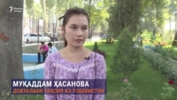 Афзоиши майли ҷавонони Узбекистон ба таҳсил дар Тоҷикистон