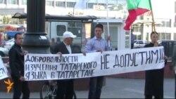 Казанда татар телен яклап пикет үтте
