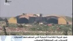 Сирійське телебачення показало, як США атакували в Сирії авіабазу сил Асада (відео)