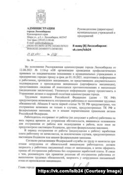 Рассылка из администрации Лесосибирска