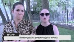 Назари сокинони Душанбе ба ҳодисаҳои Фаронса