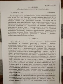 Решение суда по иску Руслана Ибаева