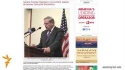 Հայաստանում ողջունում են Հայոց ցեղասպանության բանաձևի ընդունումը Սենատի հանձնաժողովի կողմից