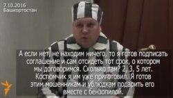 Уфимец предложил сделку Элле Памфиловой