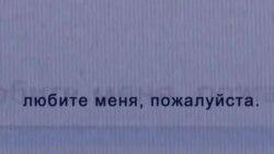 Любите меня, пожалуйста.