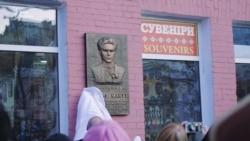 Акт самоспалення як протест. У Києві відкрили меморіальну дошку Василю Макуху (відео)