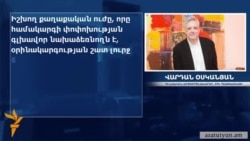 ՀՀԿ-ն «վտանգավոր է» որակում Օսկանյանի դիտարկումները սահմանադրական փոփոխությունների մասին