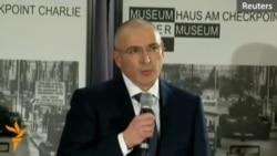 Ходорковский ба матбуот ва тарафдоронаш сипос гуфт